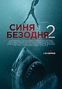 Фільм «Синя безодня 2» (2019)