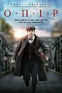 Фільм «Опір» (2020)