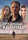 Фільм «Труднощі адаптації» (2019)