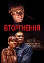 Фільм «Вторгнення» (2018)