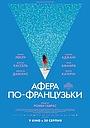 Фільм «Афера по-французьки» (2018)