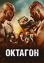 Фільм «Октагон: Боєць vs рестлер» (2020)