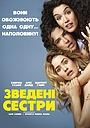 Фільм «Зведені сестри» (2018)