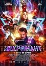 Фільм «Некромант» (2018)