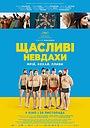 Фільм «Щасливі невдахи» (2018)