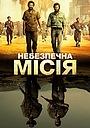 Фільм «Опасная миссия» (2018)