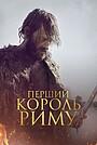 Фільм «Перший король Риму» (2019)