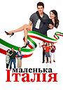 Фільм «Маленька Італія» (2018)