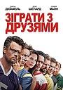 Фільм «Ігри приятелів» (2019)
