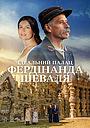 Фільм «Ідеальний палац Фердинанда Шеваля» (2018)