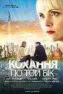 Фільм «Кохання по той бік» (2020)