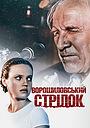 Фільм «Ворошиловський стрілок» (1999)