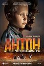 Фільм «Антон і червона химера» (2019)