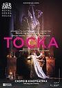 Фільм «Лондонська королівська опера у кіно: Тоска» (2018)