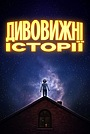 Серіал «Дивовижні історії» (2020)