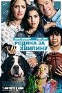 Фільм «Родина за хвилину» (2018)