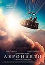Фільм «Аеронавти» (2019)