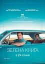 Фільм «Зелена книга» (2018)