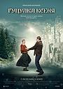 Фільм «Гуцулка Ксеня» (2019)