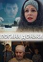 Серіал «Погана донька» (2017)