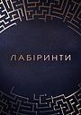 Серіал «Лабіринти» (2018)
