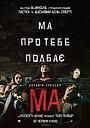 Фільм «Ма» (2019)