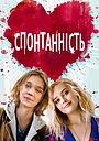 Фільм «Спонтанність» (2020)