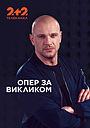 Серіал «Опер за викликом» (2018)