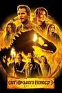 Фільм «Світ Юрського періоду 3: Домініон» (2022)