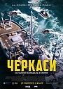 U-311: Черкаси