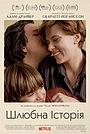 Фільм «Шлюбна історія» (2019)
