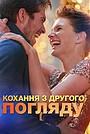 Фільм «Кохання з другого погляду» (2019)