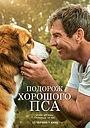 Фільм «Подорож хорошого пса» (2019)