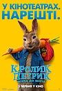 Мультфільм «Кролик Петрик: Втеча до міста» (2021)