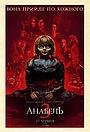 Фільм «Анабель 3» (2019)
