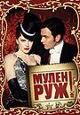Фільм «Мулен Руж» (2001)