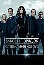 Серіал «Закон і порядок: Спеціальний корпус» (1999 – ...)