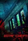 Фільм «Поезд смерти» (2018)
