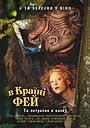 Фільм «В країні фей» (2020)