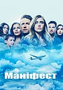 Серіал «Маніфест» (2018 – ...)