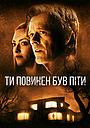 Фільм «Ти повинен був піти» (2020)