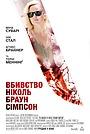 Фільм «Вбивство Ніколь Браун Сімпсон» (2019)