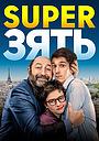 Фільм «SuperЗять» (2018)