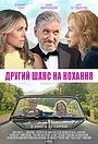 Фільм «Другий шанс на кохання» (2020)