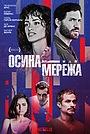Фільм «Осина мережа» (2019)