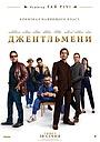 Фільм «Джентльмени» (2019)