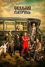 Серіал «Фатальний патруль» (2019 – ...)