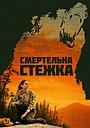 Фільм «Смертельна стежка» (2018)