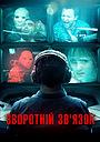 Фільм «Зворотній зв'язок» (2019)