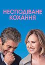 Фільм «Любити не можна розлучитися» (2018)